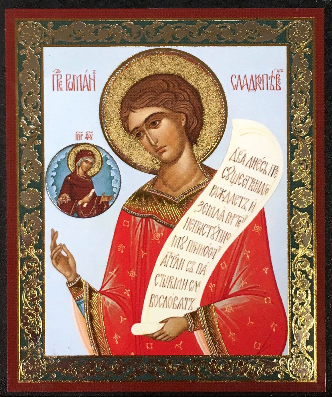 St. Roman the Hymn Writer Icon
