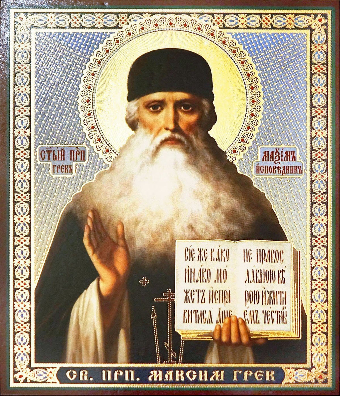 St. Maximus the Greek Icon