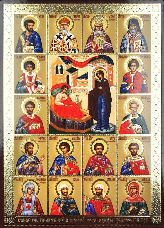 "Icon of the Assembly of Healers the Mother of God ""Healer of the Sick"""