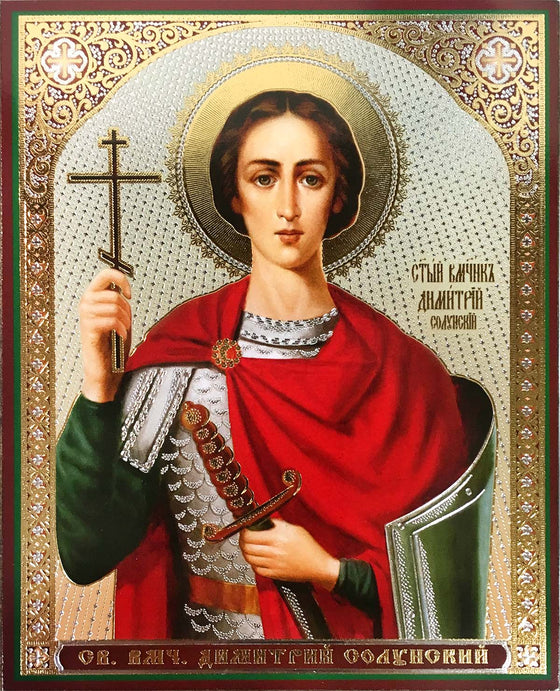 St. Dimitri Solunskiy the Great Martyr Icon