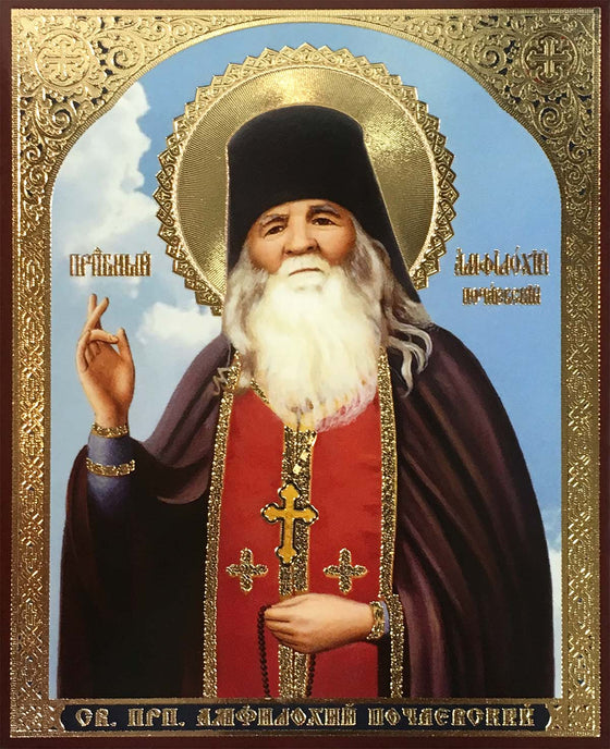 St. Amphilochius of Pochaev Icon