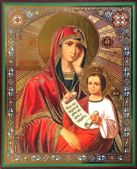 "Mother of God ""Assuage My Sorrows"" Icon (Утоли моя печали)"