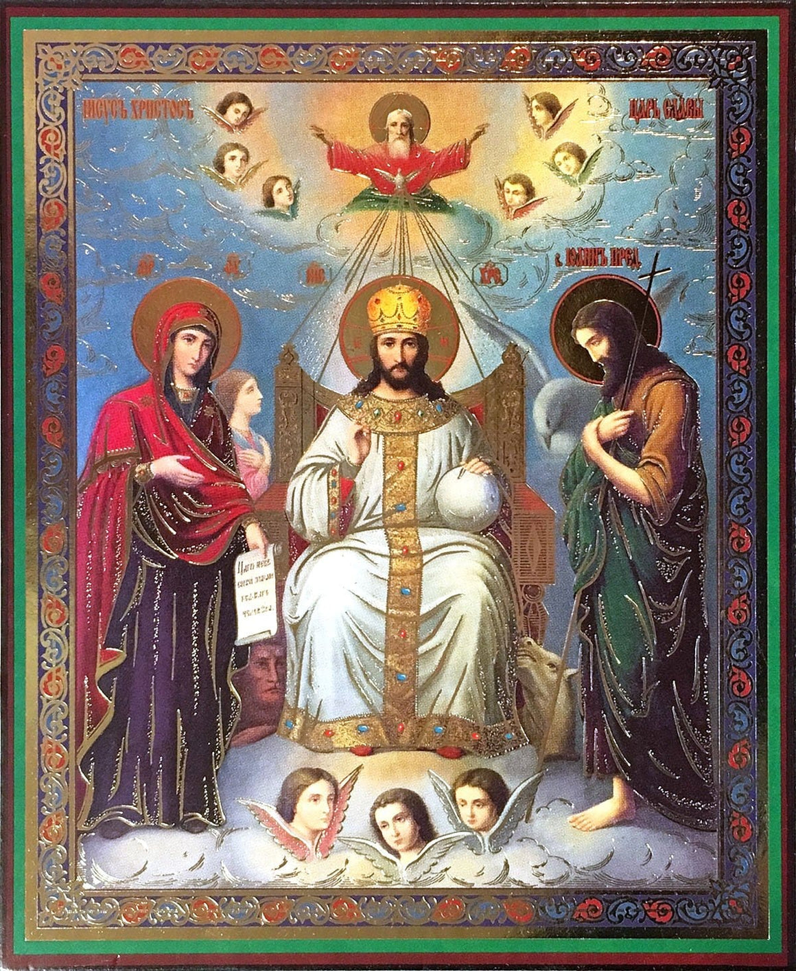 Christ King of Glory Icon