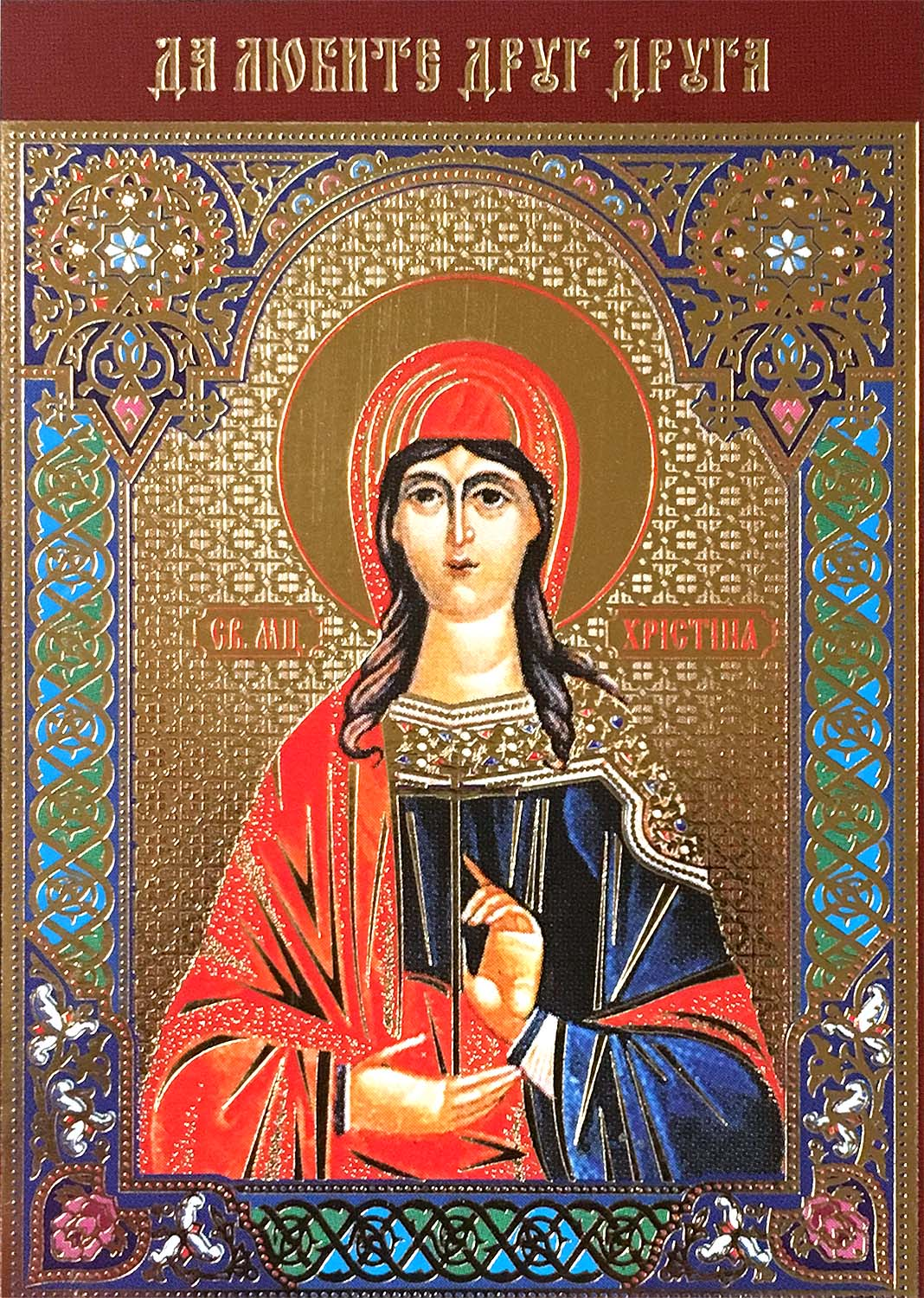 St. Christina the Martyr Icon