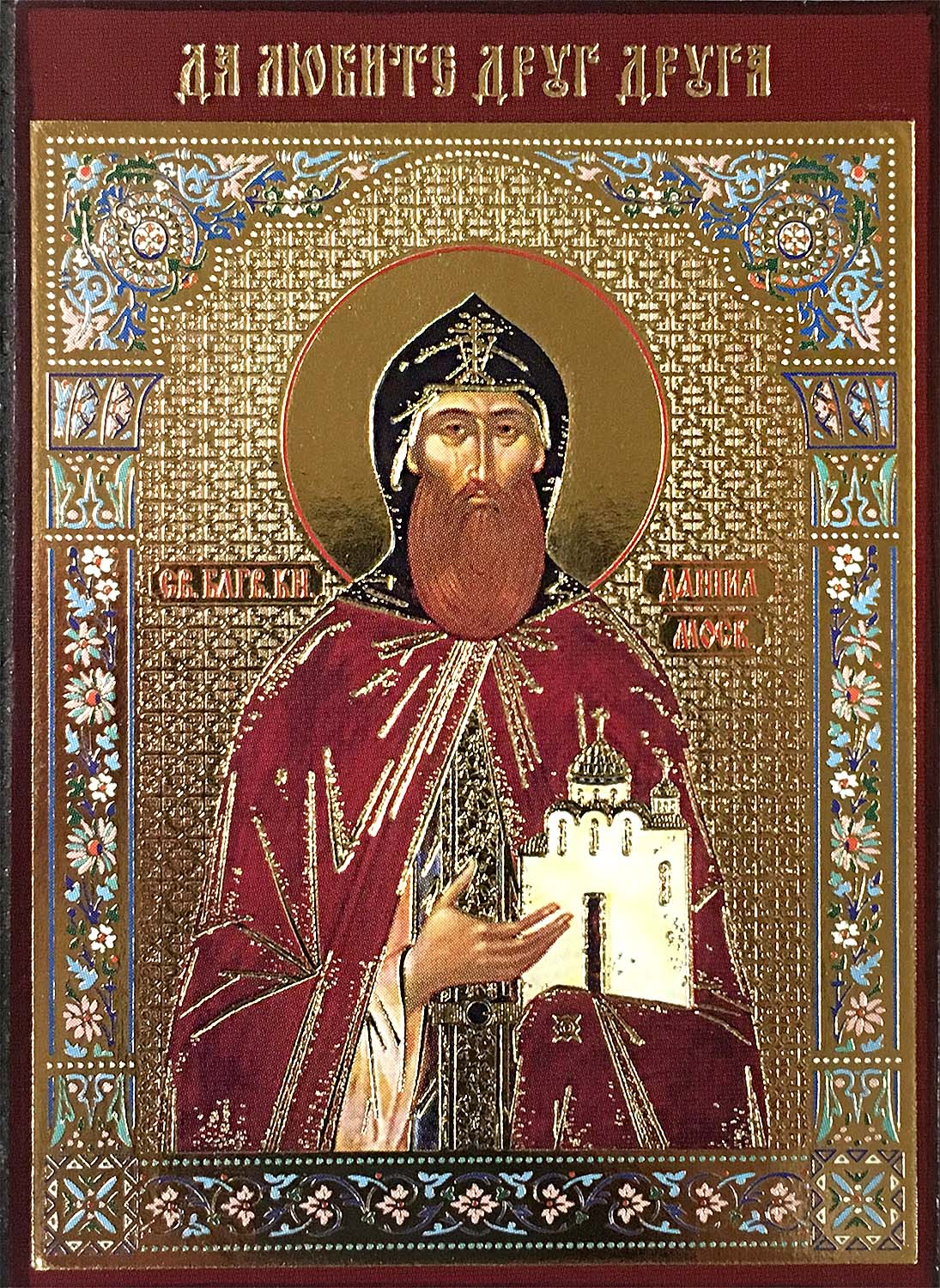 St. Daniel Prince of Moscow Icon