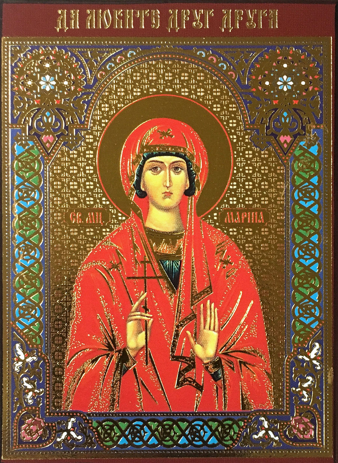 St. Marina the Martyr Icon