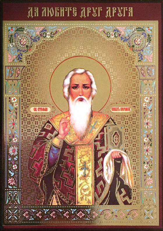 St. Stephen the Bishop of Perm Icon