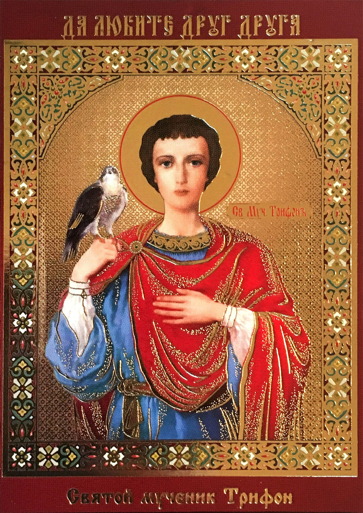 St. Tryphon the Martyr Icon