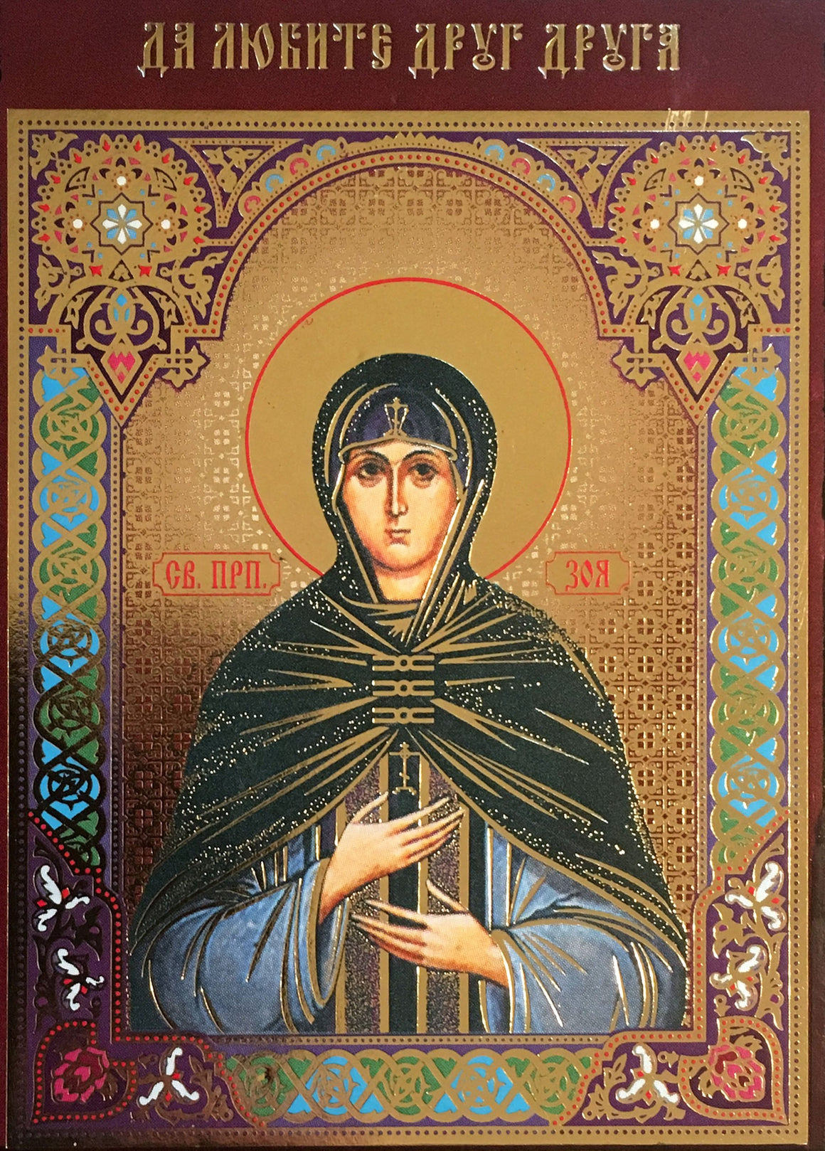 St. Zoia the Venerable Icon (Zoe, Zoya)