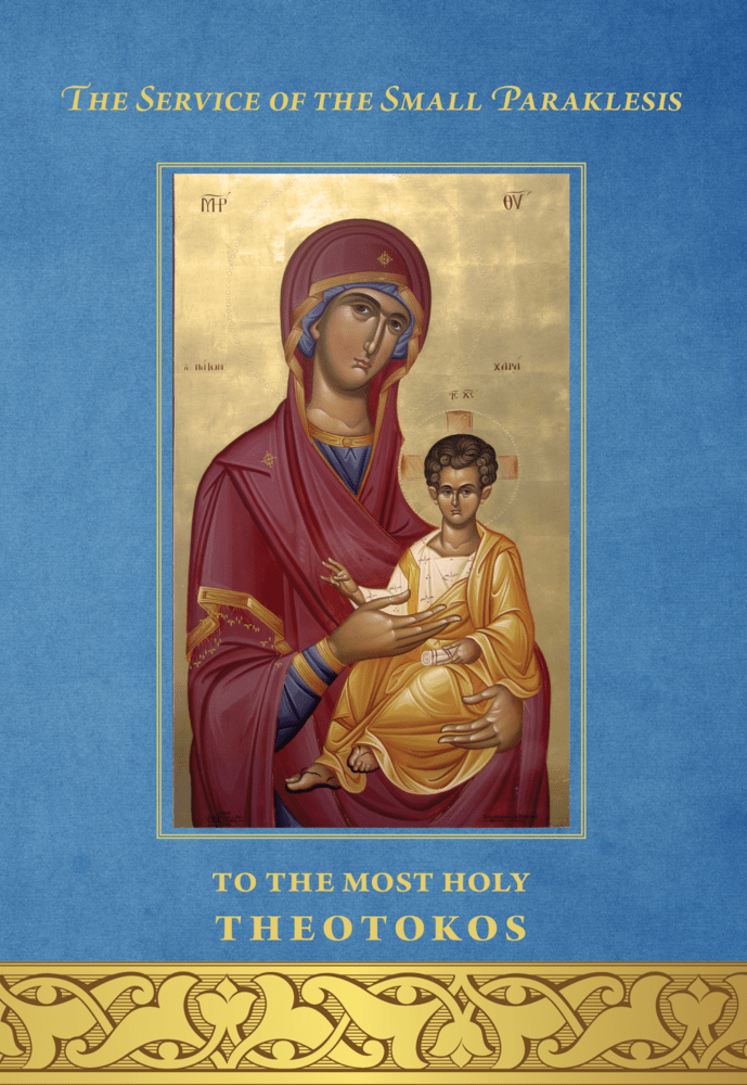 The Service of the Small Paraklesis to the Most Holy Theotokos