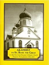 Akathist to St. Basil the Great