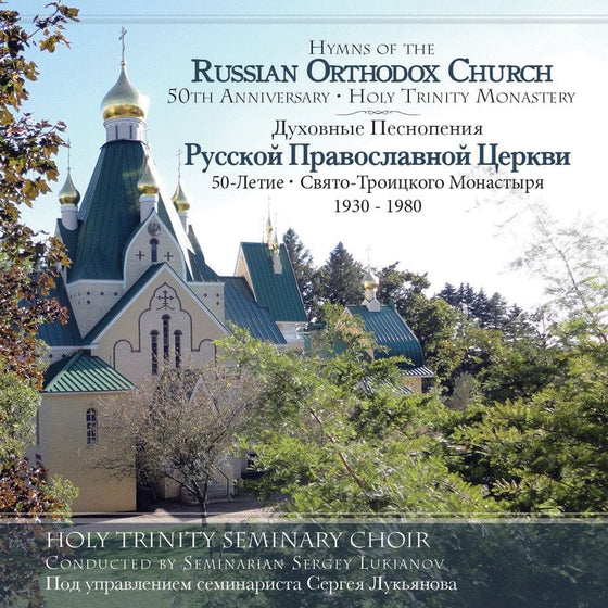 Hymns of the Russian Orthodox Church: 50th Anniversary, Holy Trinity Monastery (Audio CD)