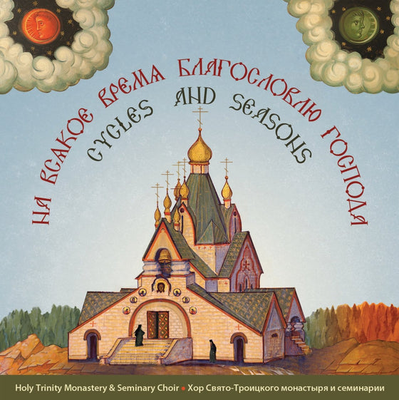 Cycles and Seasons: Worship at Holy Trinity Monastery | На всякое время благословлю Господа