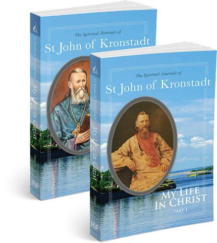 My Life in Christ: The Spiritual Journals of St. John of Kronstadt (2 Book Set)
