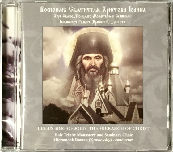 Let Us Sing of John, The Hierarch of Christ (Audio CD)
