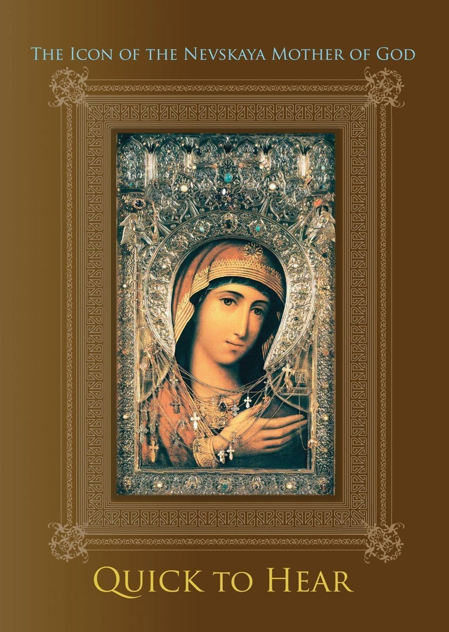 The Icon of the Nevskaya Mother of God Quick to Hear