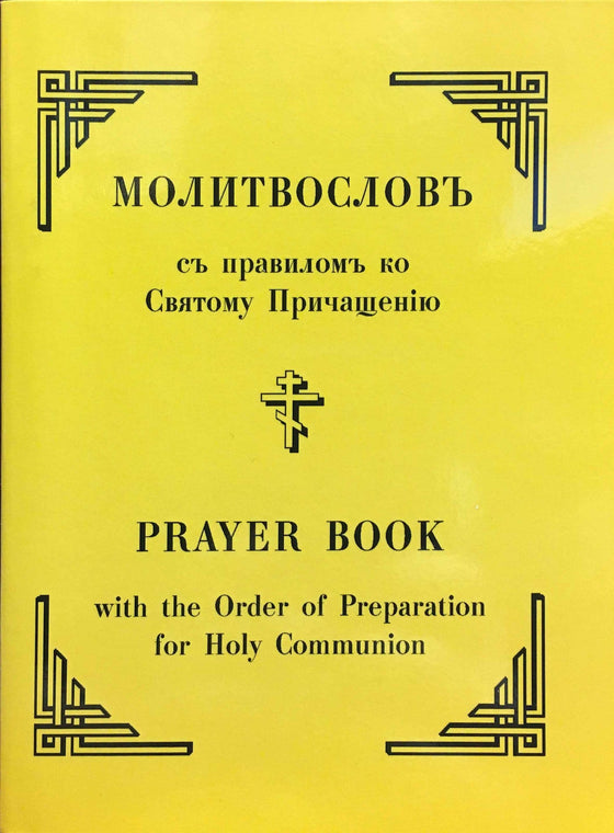 English and Slavonic Prayer Book