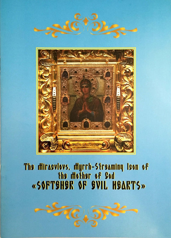 "The Miraculous, Myrrh-streaming Icon of the Mother of God ""Softener of Evil Hearts"""