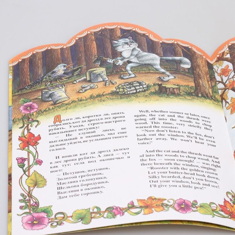 Bilingual Fairy Tales: Петушок-золотой гребешок, The Rooster with a Golden Crown