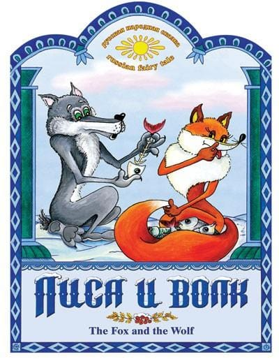 Bilingual Stories: Лиса и волк, The Fox and the Wolf