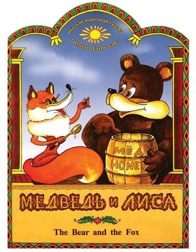 Bilingual Fairy Tales: Медведь и лиса, The Bear and the Fox