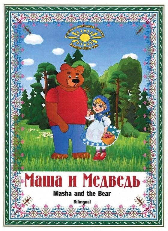 Bilingual Stories: Маша и Медведь, Masha and the Bear