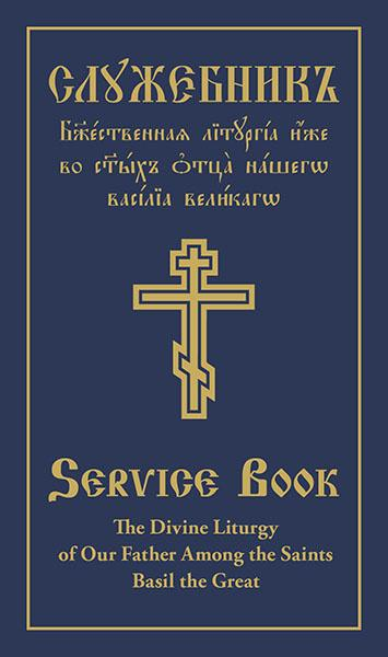 The Divine Liturgy of Our Father Among the Saints Basil the Great: Parallel Slavonic-English Text