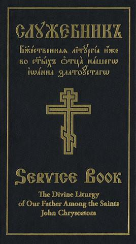 Bilingual Service Book: The Divine Liturgy of Our Father Among the Saints John Chrysostom