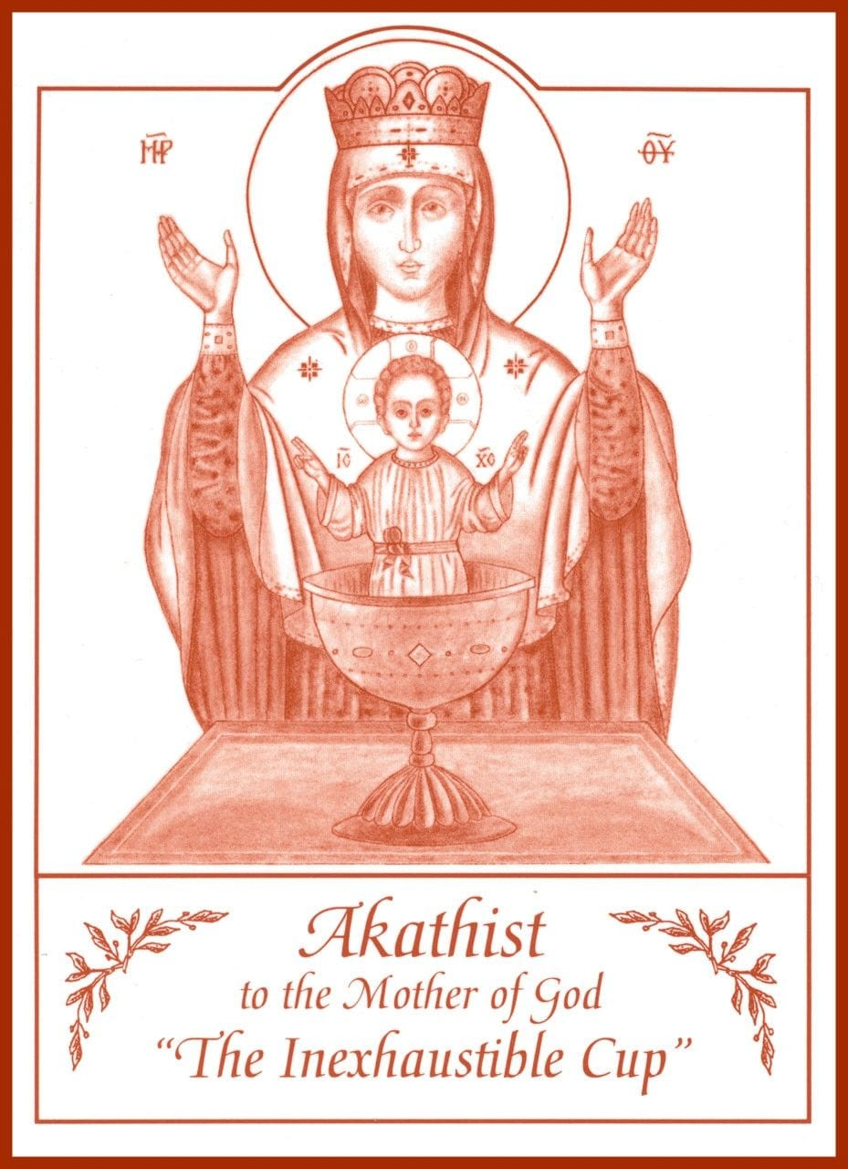 "Akathist to the Mother of God, ""The Inexhaustible Cup"""
