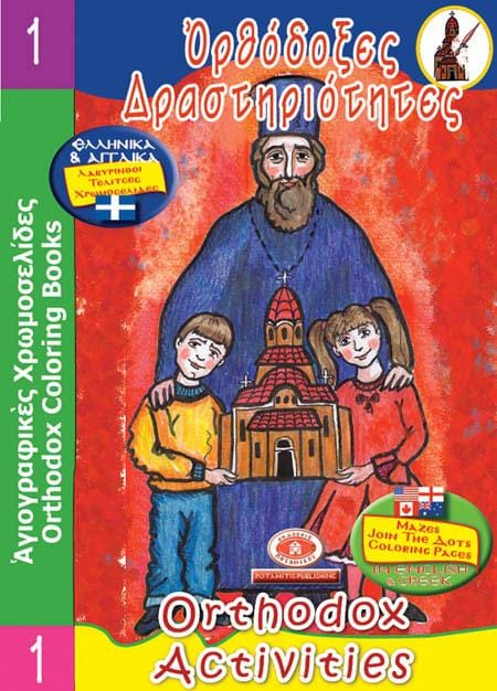 Orthodox Activities Coloring Book #1: English/Greek
