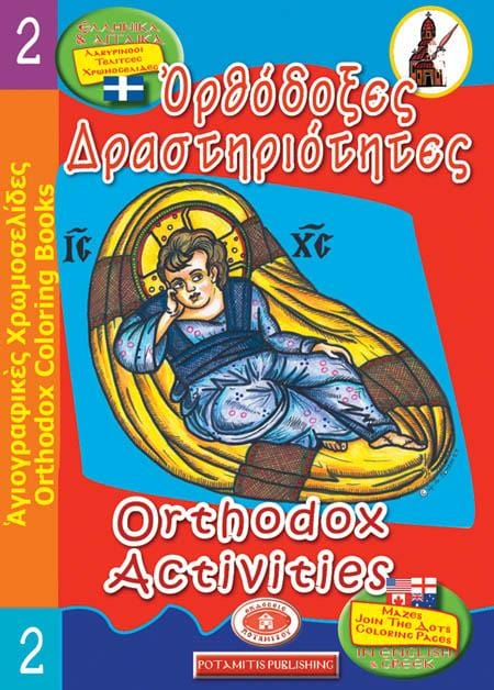 Orthodox Activities Coloring Book #2: English/Greek