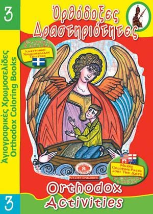 Orthodox Activities Coloring Book #3: English/Greek