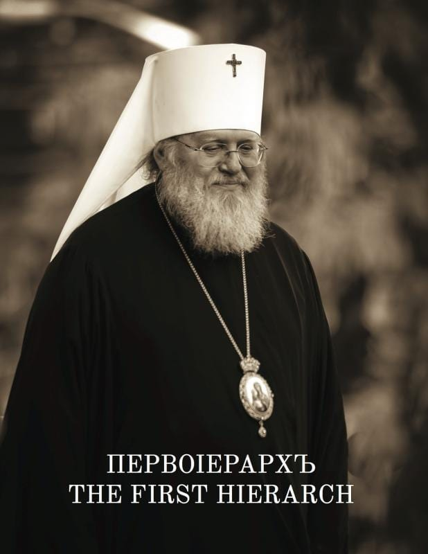 The First Hierarch – Metropolitan Hilarion Commemorative Book