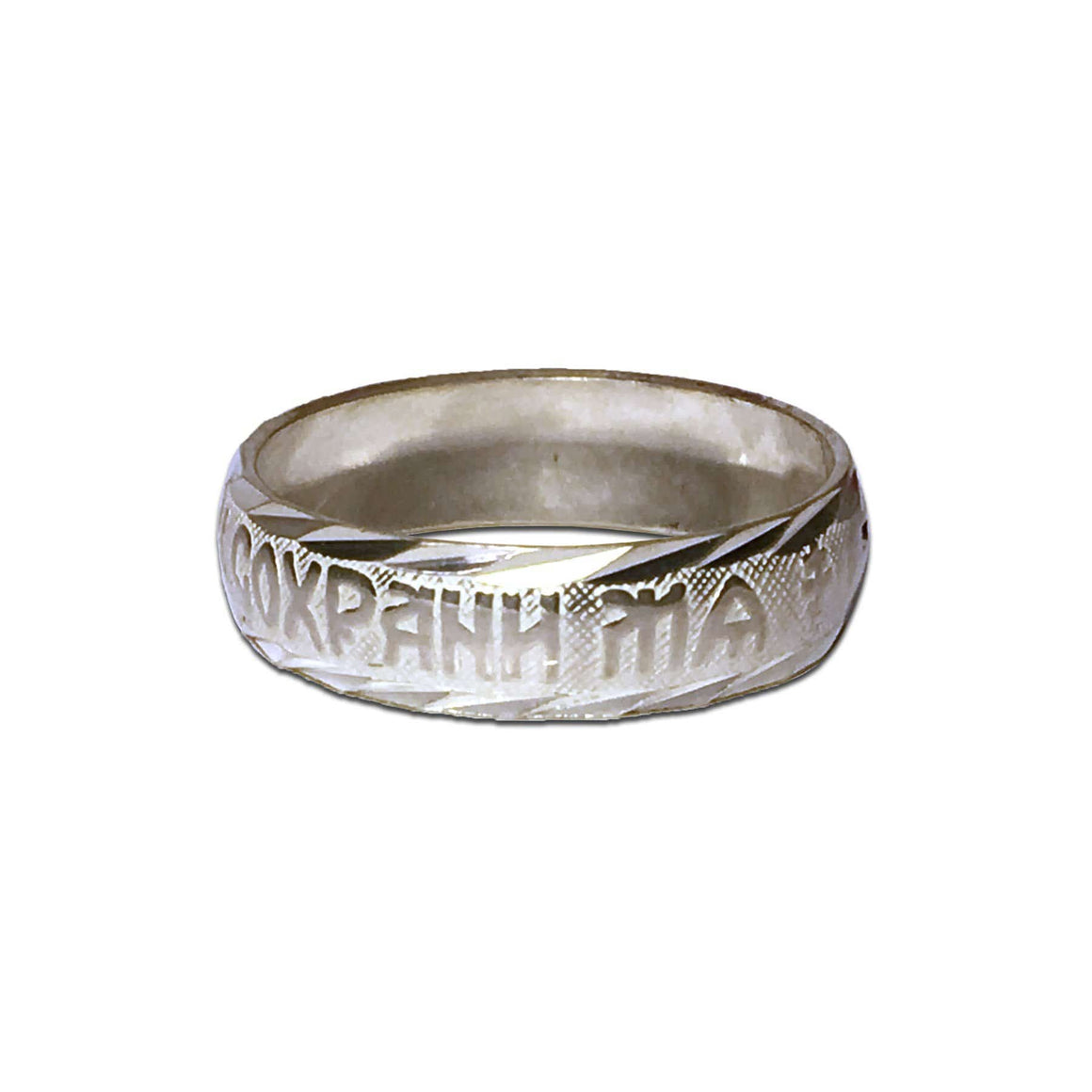 """Lord, Save & Protect Me"" Ring: Size 6.5"