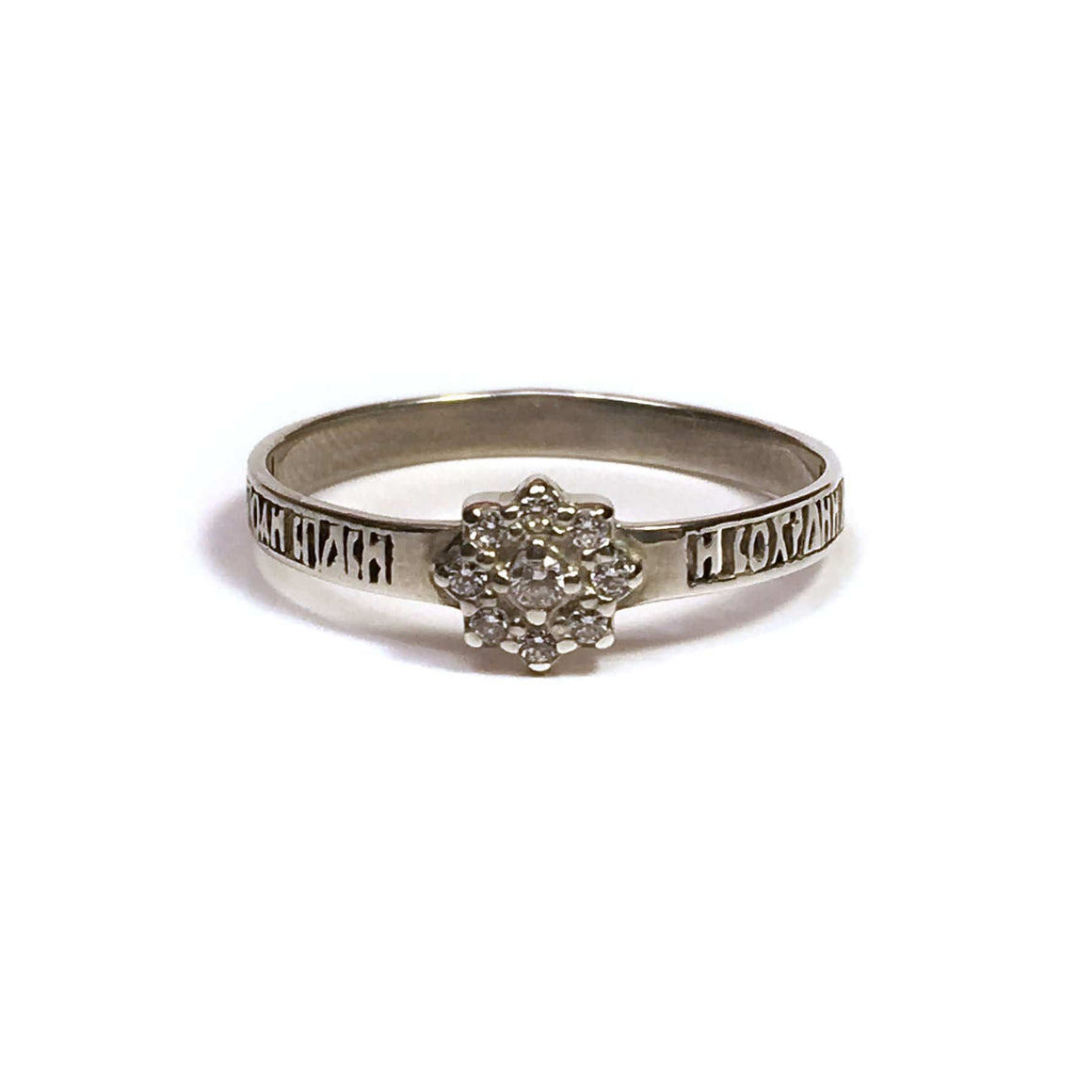 """Lord, Save & Protect Me"" Ring: Bethlehem Star"
