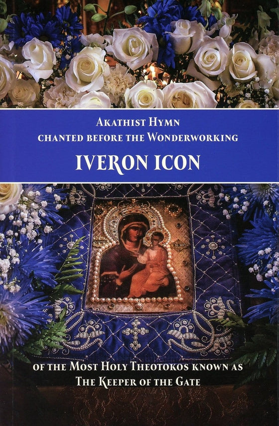 Akathist Hymn Chanted Before the Wonderworking Iveron Icon of the Most Holy Theotokos Known as the Keeper of the Gate