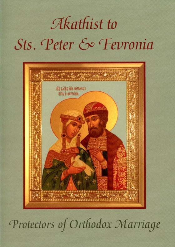 Akathist to Sts. Peter & Fevronia: Protectors of Orthodox Marriage