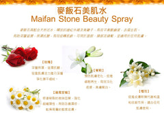 Maifan Stone Beauty Spray|麥飯石美肌水
