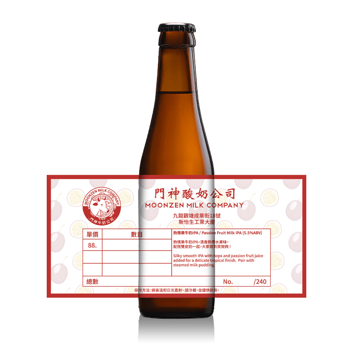 PASSIONFRUIT MILK IPA (6 Pack 六支裝)