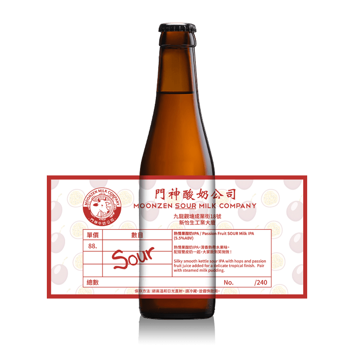 PASSIONFRUIT SOUR MILK IPA (6 Pack 六支裝)