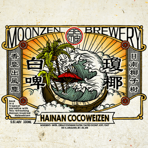 Hainan Cocoweizen 瓊椰白啤 (6 Pack 六支裝)