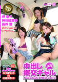PB-102 Adult Sex DVD