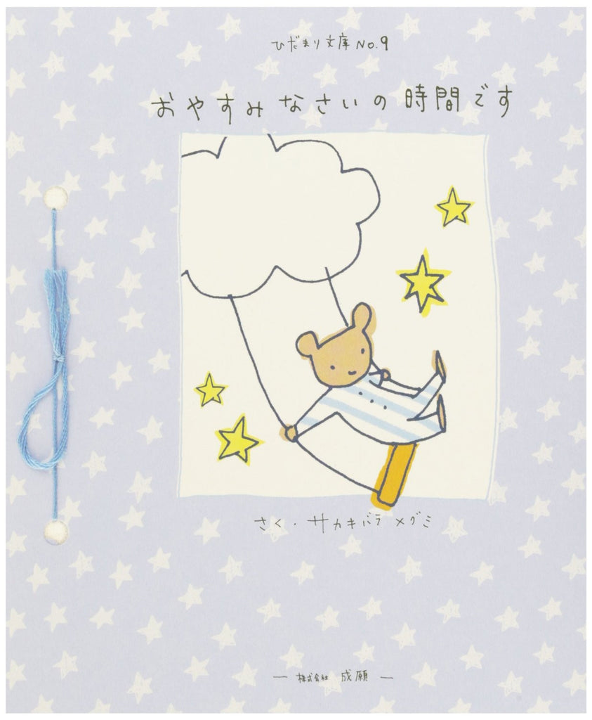 towel story books