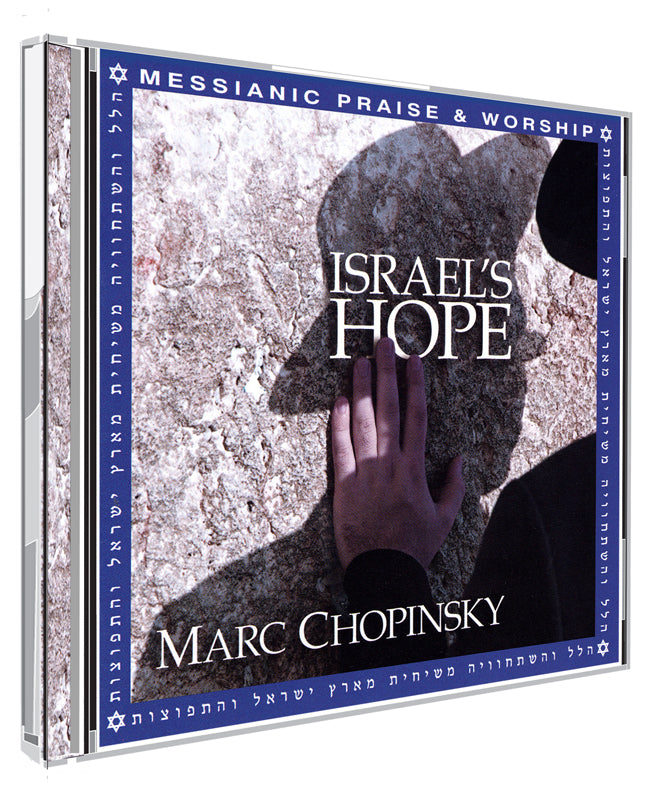 Marc Chopinsky's Israel's Hope