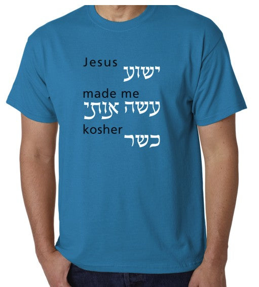 Jesus Made Me Kosher Hebrew T Shirt