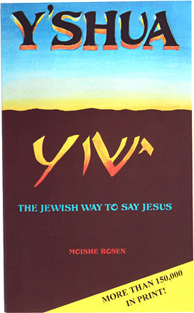 Y'shua, the Jewish Way to Say Jesus