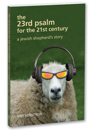 The 23rd Psalm for the 21st Century