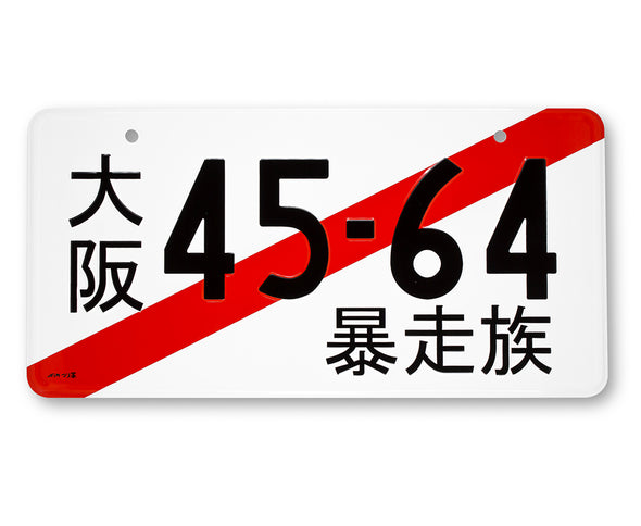 License Plate - 4564 Shingo Mushi
