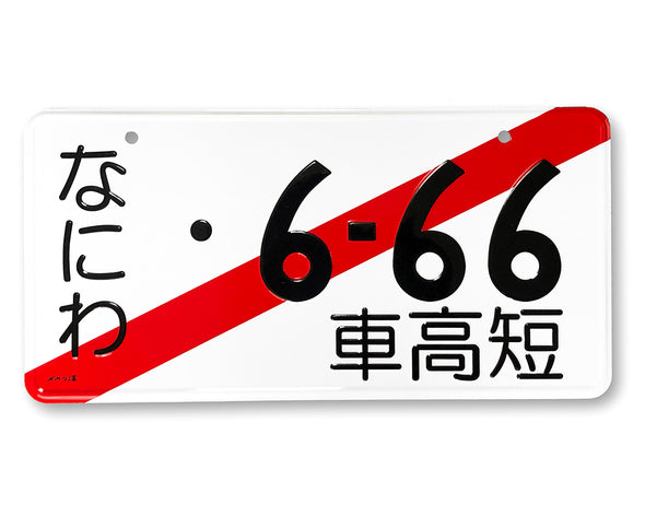 License Plate - 666 Triple Six