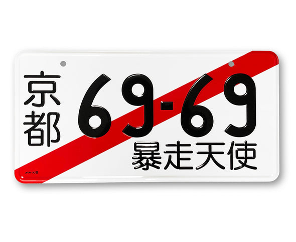 License Plate - 6969 Boso Angels